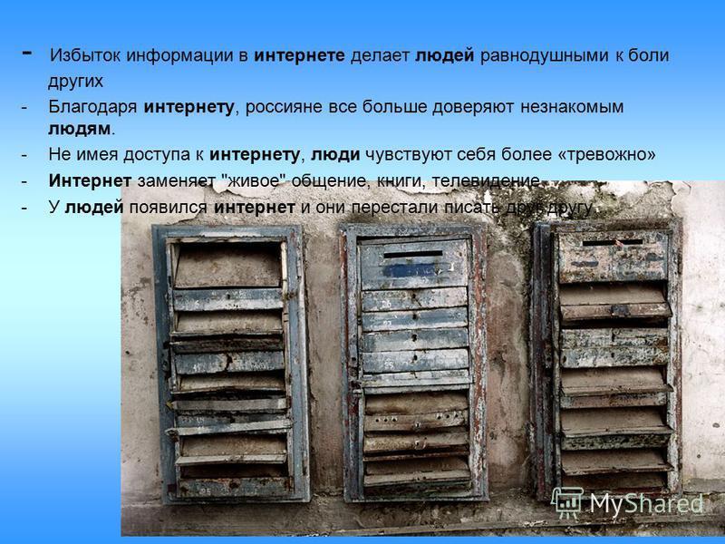 - Избыток информации в интернете делает людей равнодушными к боли других -Благодаря интернету, россияне все больше доверяют незнакомым людям. -Не имея доступа к интернету, люди чувствуют себя более «тревожно» -Интернет заменяет