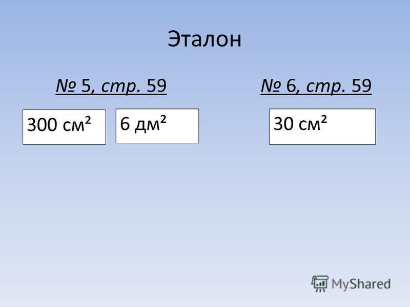 300 см² 6 дм² 30 см² 5, стр. 59 6, стр. 59