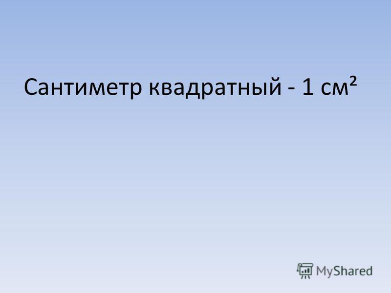 Сантиметр квадратный - 1 см²