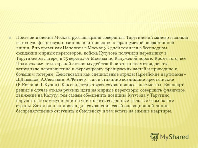 После оставления Москвы русская армия совершила Тарутинский маневр и заняла выгодную фланговую позицию по отношению к французской операционной линии. В то время как Наполеон в Москве 36 дней томился в бесплодном ожидании мирных переговоров, войска Ку