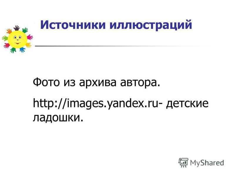 Источники иллюстраций Фото из архива автора. http://images.yandex.ru- детские ладошки.