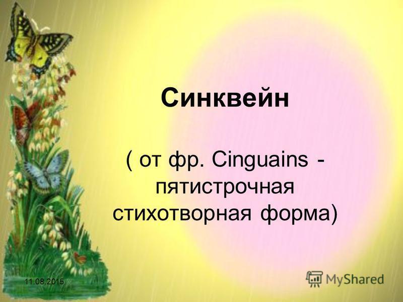 11.08.2015 Синквейн ( от фр. Cinguains - пяти строчная стихотворная форма)
