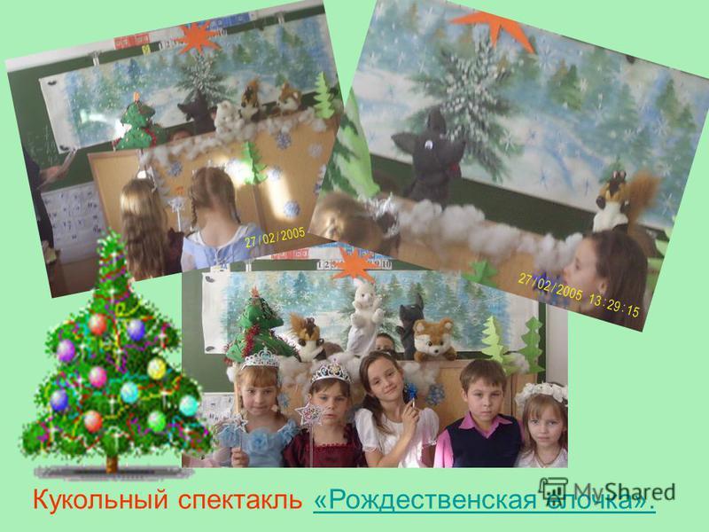 Кукольный спектакль «Рождественская елочка».