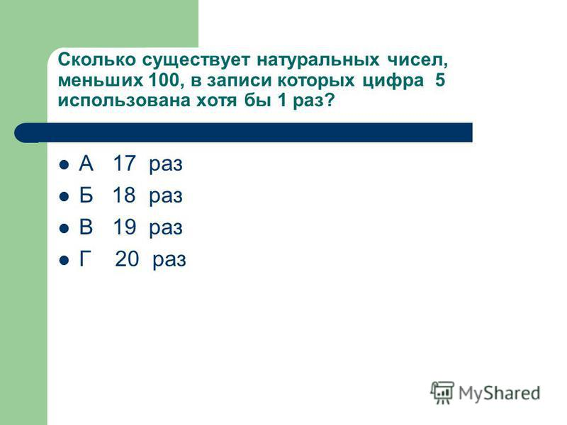 Правильное расположение : В линейка А термометр Г барометр Б спидометр