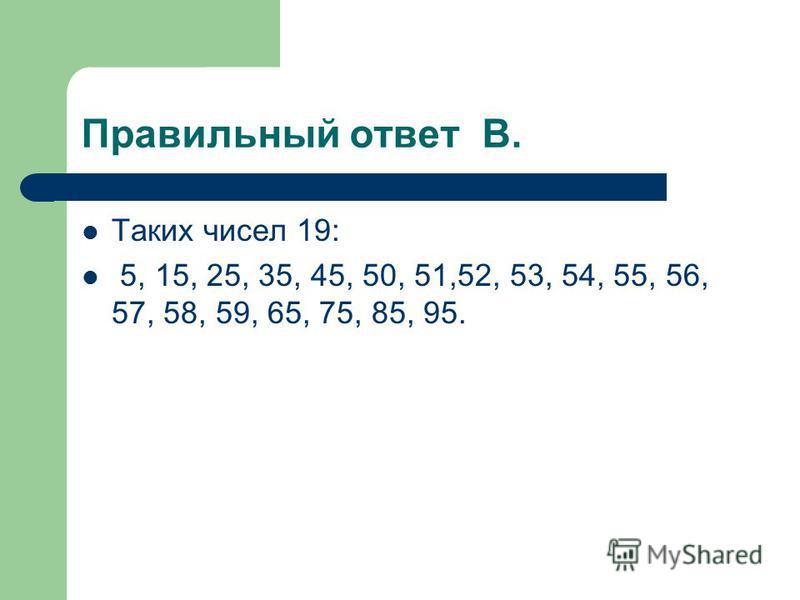 Сколько существует натуральных чисел, меньших 100, в записи которых цифра 5 использована хотя бы 1 раз? А 17 раз Б 18 раз В 19 раз Г 20 раз