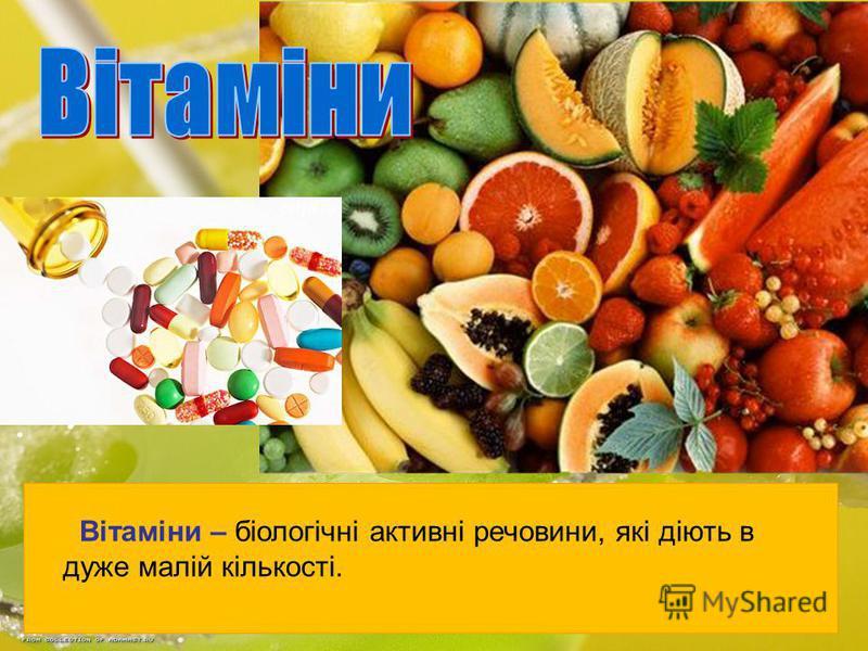 Вітаміни – біологічні активні речовини, які діють в дуже малій кількості.