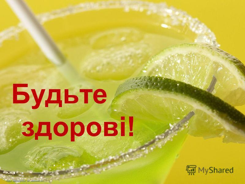 Будьте здорові!