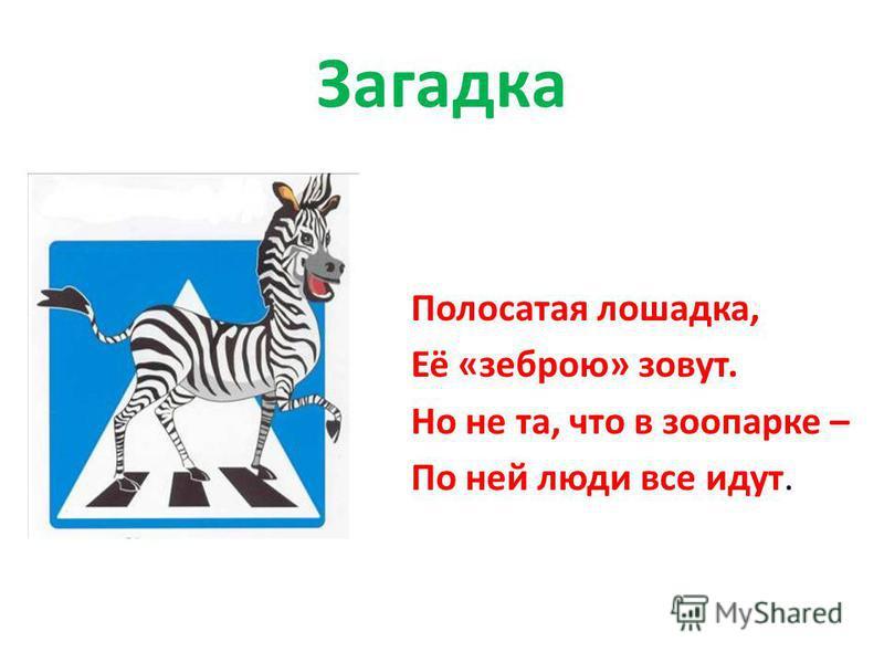 Загадка Полосатая лошадка, Её «зеброю» зовут. Но не та, что в зоопарке – По ней люди все идут.