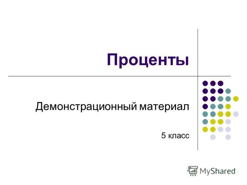 Проценты Демонстрационный материал 5 класс