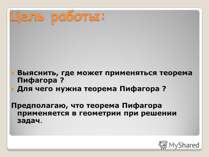 Применение теоремы Пифагора Выполнил Полковников Сергей
