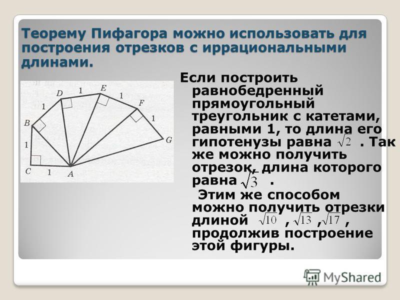 На основании теоремы Пифагора выводится и формула, выражающая площадь любого треугольника через длины его сторон. Теорему Пифагора применяли и для решения разнообразных практических задач.