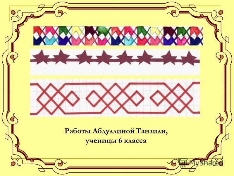 Работы Абдуллиной Танзили, ученицы 6 класса