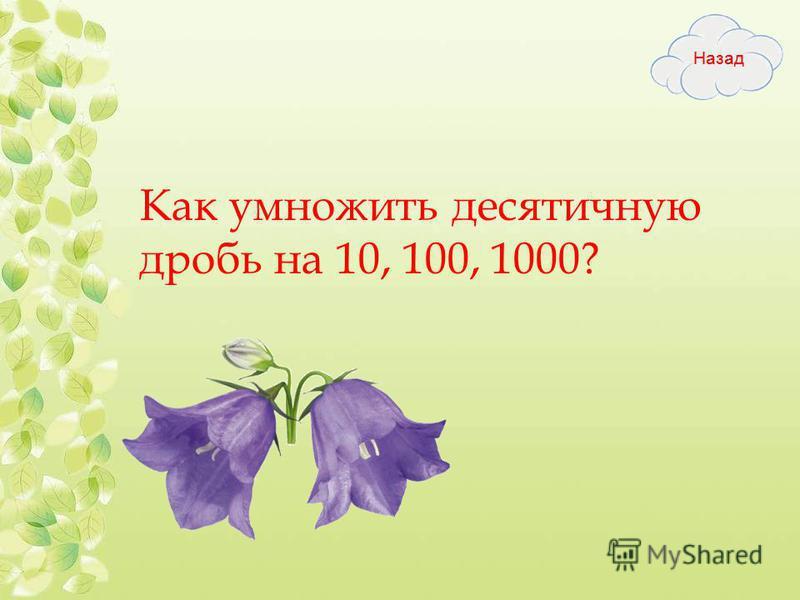 Как умножить десятичную дробь на 10, 100, 1000?