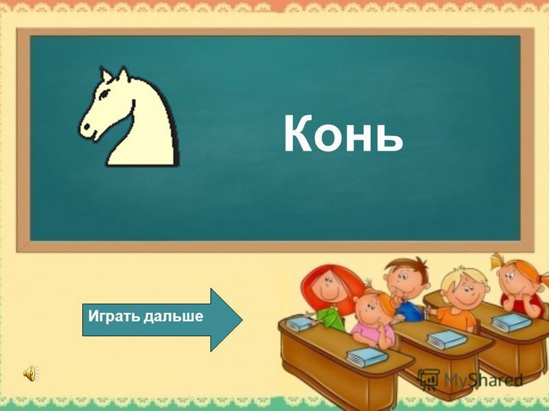 Конь Играть дальше