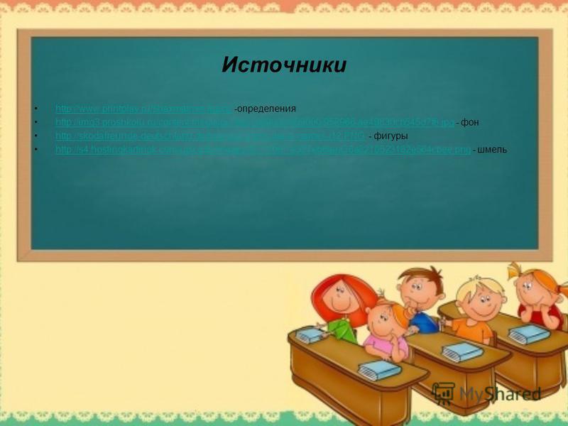 Источники http://www.printplay.ru/shaxmatnye-figury/ -определенияhttp://www.printplay.ru/shaxmatnye-figury/ http://img3.proshkolu.ru/content/media/pic/std/1000000/959000/958966-ae49830cb545d7f6. jpg - фонhttp://img3.proshkolu.ru/content/media/pic/std