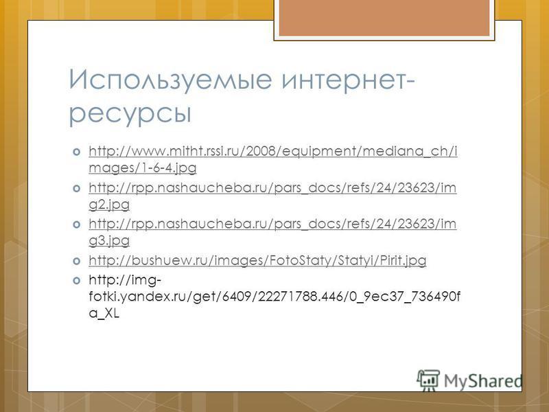 Используемые интернет- ресурсы http://www.mitht.rssi.ru/2008/equipment/mediana_ch/i mages/1-6-4. jpg http://www.mitht.rssi.ru/2008/equipment/mediana_ch/i mages/1-6-4. jpg http://rpp.nashaucheba.ru/pars_docs/refs/24/23623/im g2. jpg http://rpp.nashauc