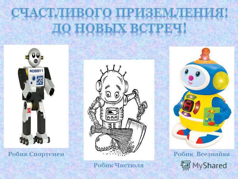 Робик Спортсмен Робик Чистюля Робик Всезнайка