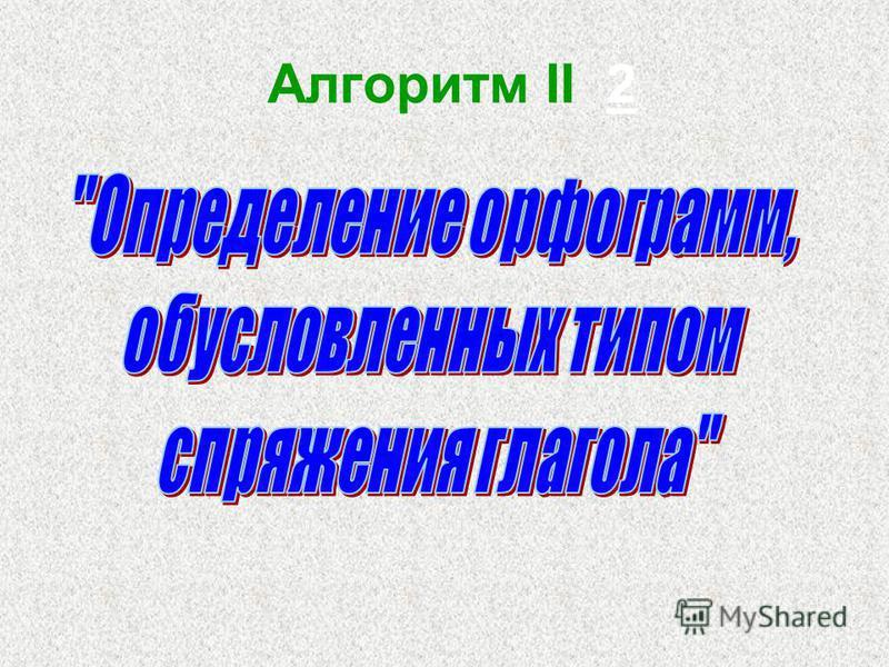 В каком предложении НЕ со словам пишется раздельно? 1) Ручей был (не) глубокий, но очень бурный; 2) Есть люди, которых нельзя понять, (не) приблизившись к ним. 3) Тимохин испугано и (не) доумева я смотрел на свмоего командира. 4) Где-то (не) близко п