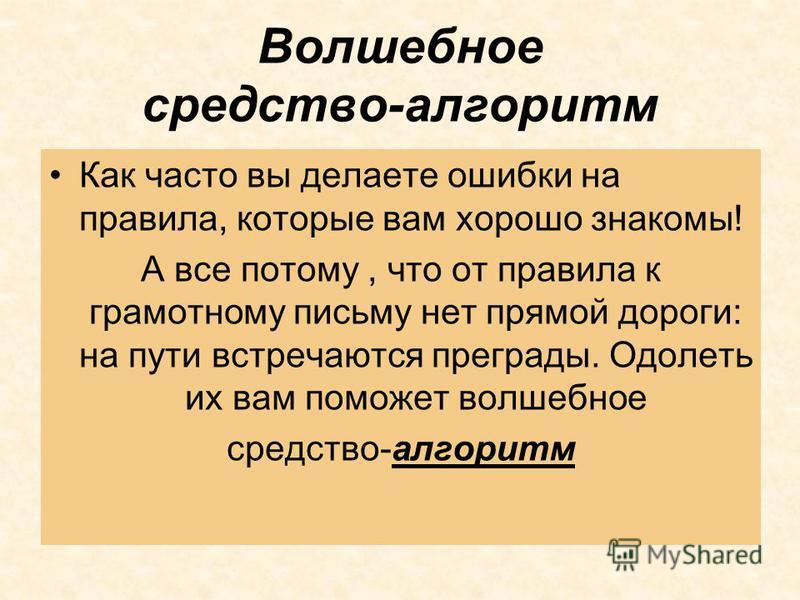 Прмоектна я деятельность: создание брошюры «Русский язык в алгоритмах»