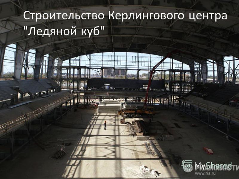 Строительство Керлингового центра Ледяной куб
