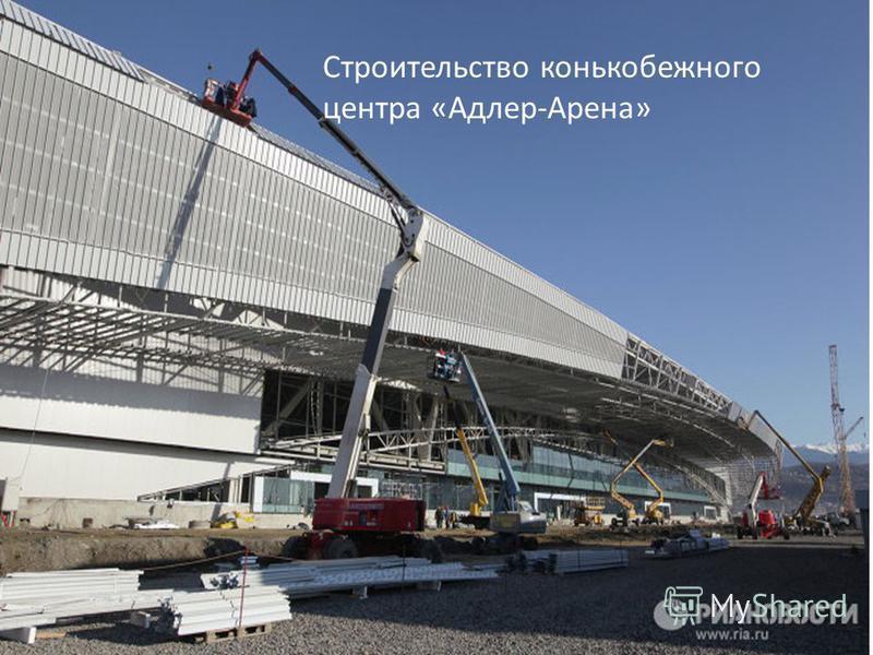 Строительство конькобежного центра «Адлер-Арена»