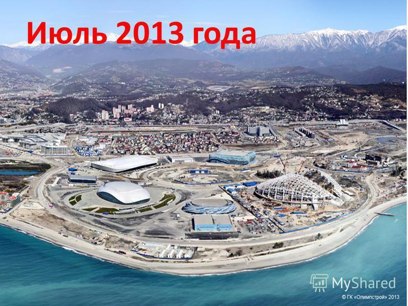 Июль 2013 года