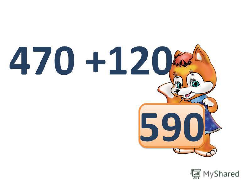 750 870 -120