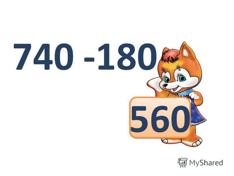 590 470 +120