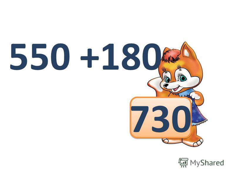 560 740 -180
