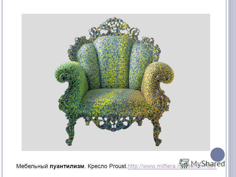 Мебельный пуантилизм. Кресло Proust.http://www.milfiera.ru/interior/70th/http://www.milfiera.ru/interior/70th/