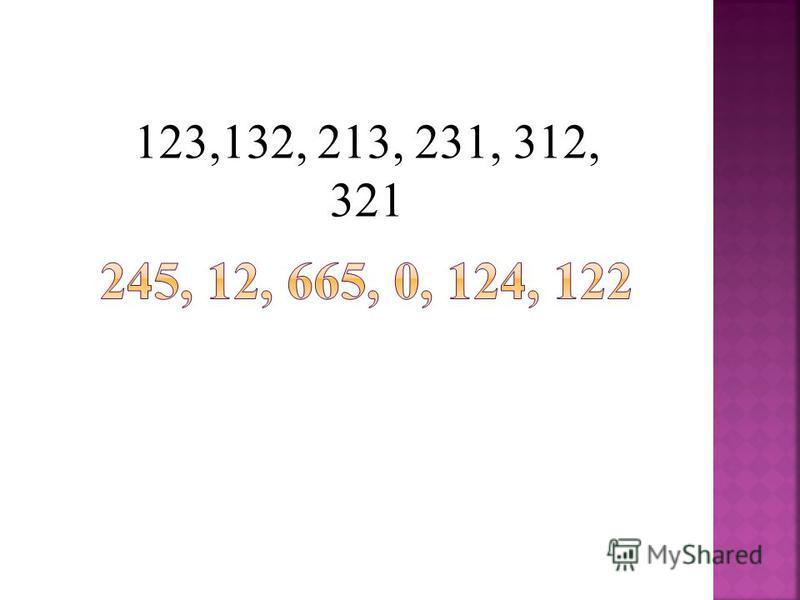 123,132, 213, 231, 312, 321