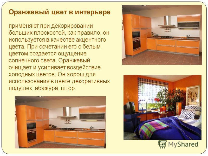 Оранжевый цвет в интерьере применяют при декорировании больших плоскостей, как правило, он используется в качестве акцентного цвета. При сочетании его с белым цветом создается ощущение солнечного света. Оранжевый очищает и усиливает воздействие холод