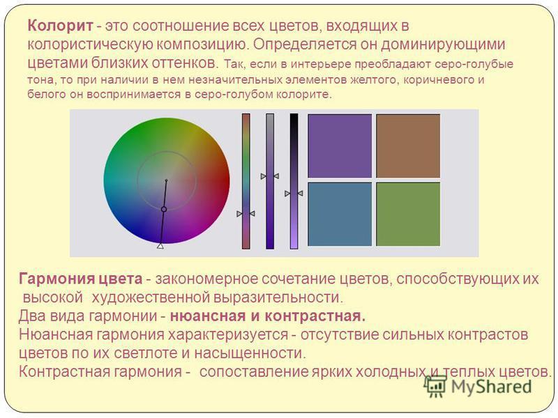 Колорит - это соотношение всех цветов, входящих в колористическую композицию. Определяется он доминирующими цветами близких оттенков. Так, если в интерьере преобладают серо-голубые тона, то при наличии в нем незначительных элементов желтого, коричнев