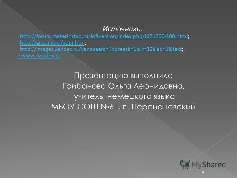 Источники: - http://forum.materinstvo.ru/lofiversion/index.php/t371750-100.html; http://forum.materinstvo.ru/lofiversion/index.php/t371750-100.html - http://gifzona.ru/vopr.htm; http://gifzona.ru/vopr.htm - http://images.yandex.ru/yandsearch?noreask=