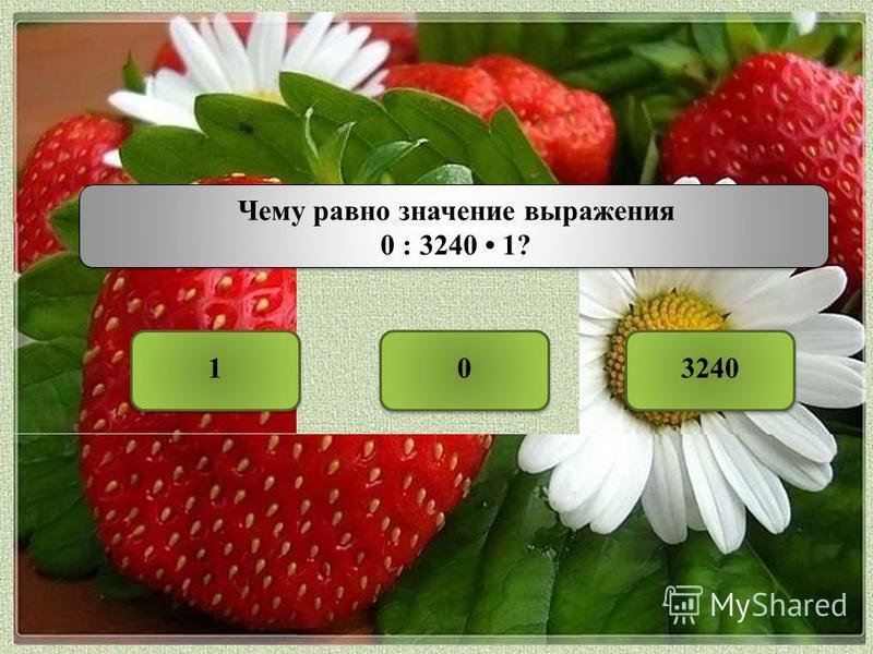 Чему равно значение выражения 0 : 3240 1? 132400
