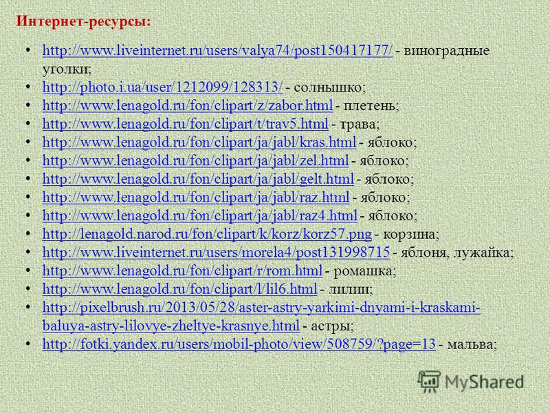 Интернет-ресурсы: http://www.liveinternet.ru/users/valya74/post150417177/ - виноградные уголки; http://www.liveinternet.ru/users/valya74/post150417177/ http://photo.i.ua/user/1212099/128313/ - солнышко; http://photo.i.ua/user/1212099/128313/ http://w
