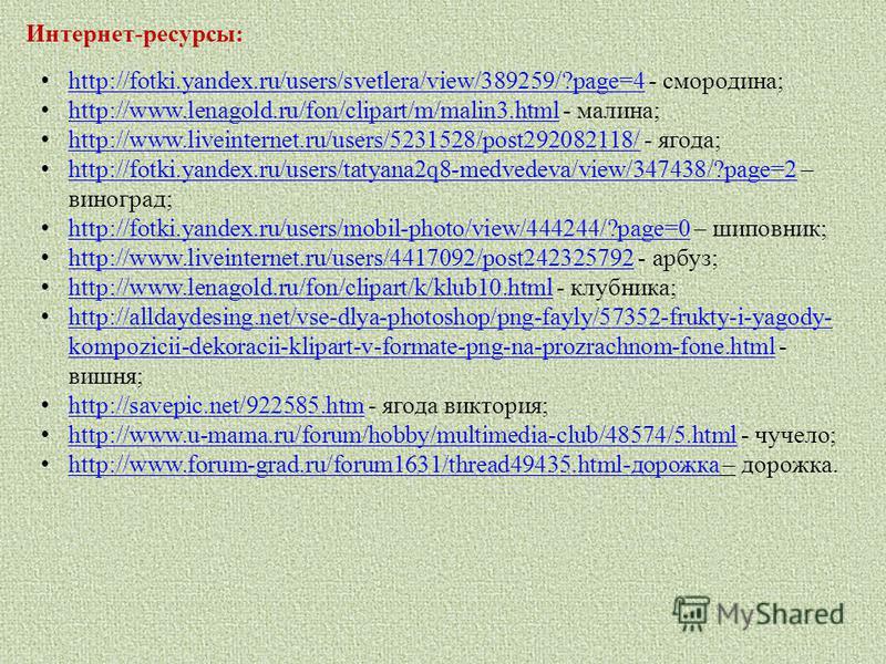 Интернет-ресурсы: http://fotki.yandex.ru/users/svetlera/view/389259/?page=4 - смородина; http://fotki.yandex.ru/users/svetlera/view/389259/?page=4 http://www.lenagold.ru/fon/clipart/m/malin3. html - малина; http://www.lenagold.ru/fon/clipart/m/malin3