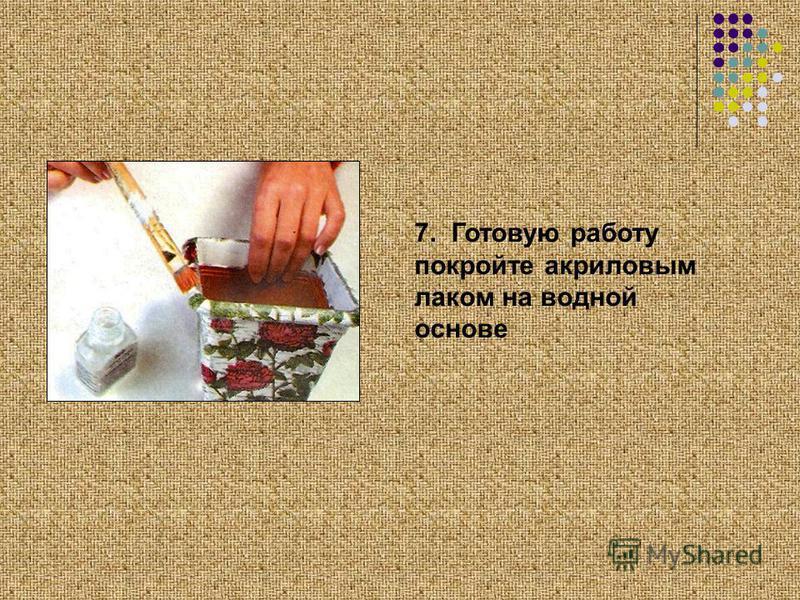 7. Готовую работу покройте акриловым лаком на водной основе