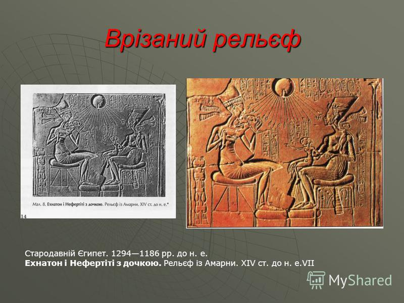 Врізаний рельєф Стародавній Єгипет. 12941186 рр. до н. е. Ехнатон і Нефертіті з дочкою. Рельєф із Амарни. XIV ст. до н. е.VII