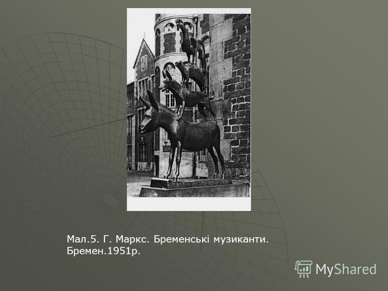 Мал.5. Г. Маркс. Бременські музиканти. Бремен.1951р.
