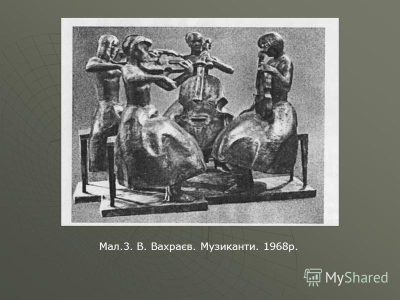 Мал.3. В. Вахраєв. Музиканти. 1968р.