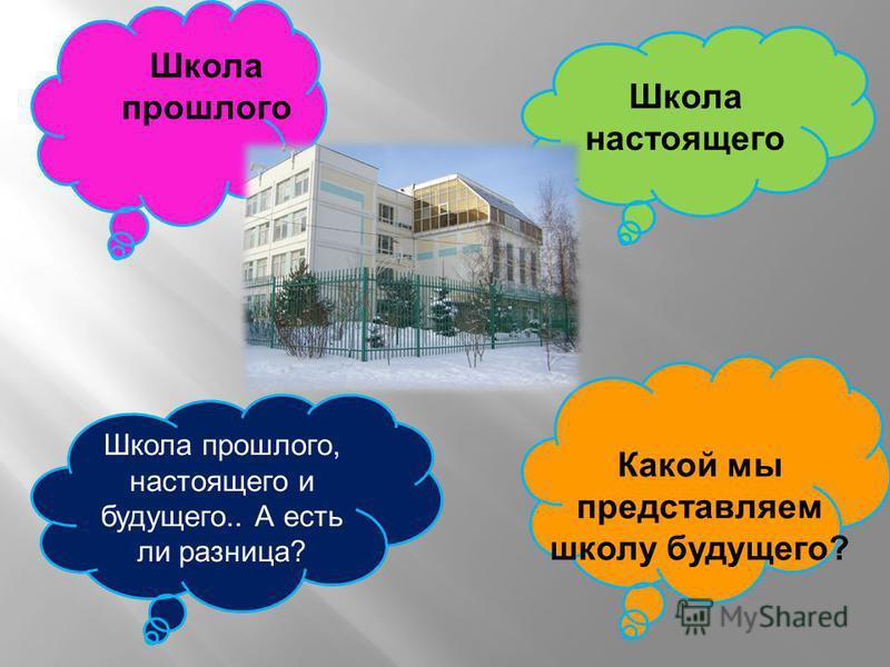 Какая школа была раньше? Какова черта различия между школой прошлого и настоящего?