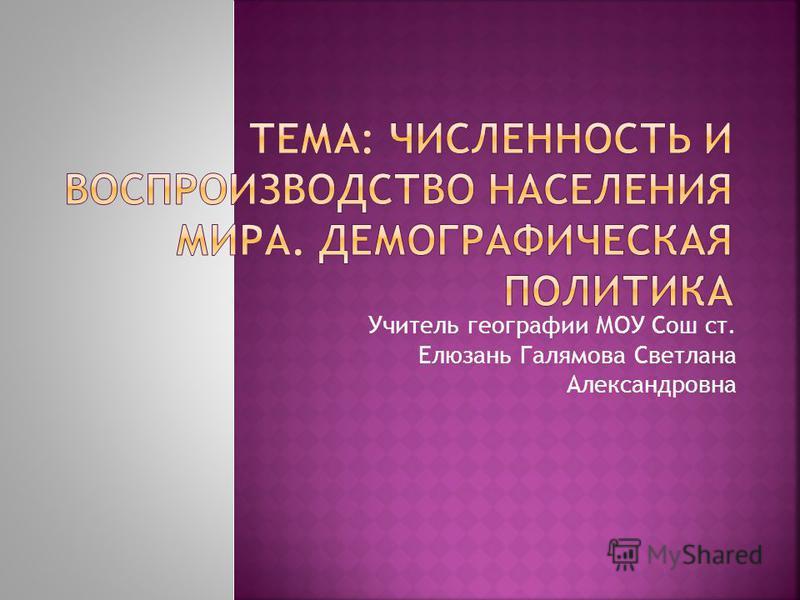 Учитель географии МОУ Сош ст. Елюзань Галямова Светлана Александровна
