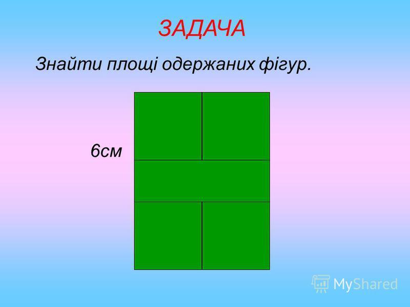 ЗАДАЧА Знайти площу заштрихованої фігури? 24 м 48м 24м 48м 1).48м·24м=1152м 2 2). 1152м 2 :2=576м 2 Відповідь: 576м 2 І група ІІ група ІІІ група