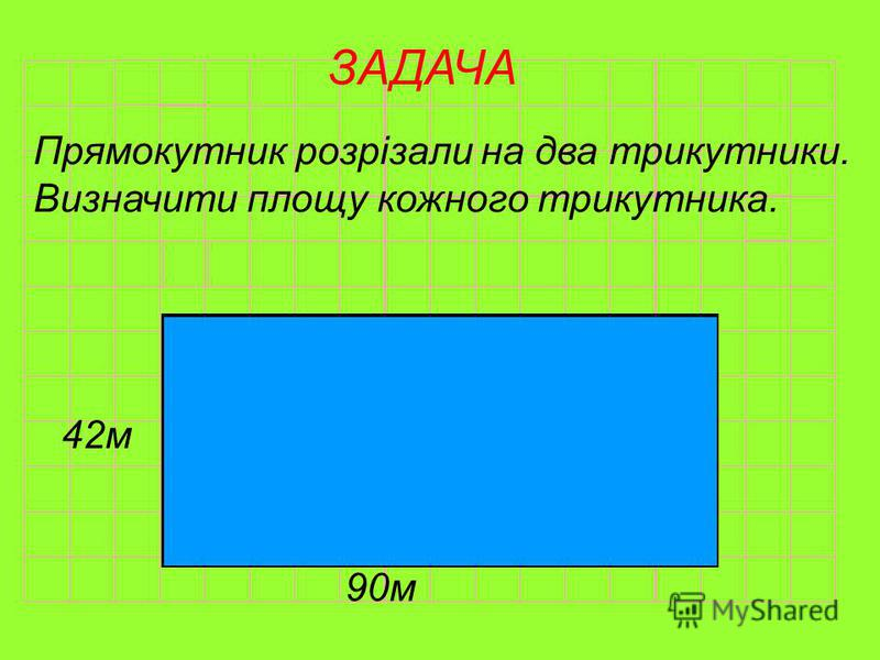ЗАДАЧА A B C D Знайти площу заштрихованої фігури, якщо точки A,B,C,D - середини сторін квадрата, що дорівнюють 820 м.