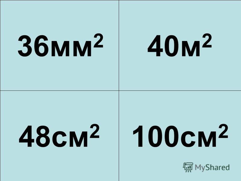 30см 2 16мм 2 64м 2 150см 2
