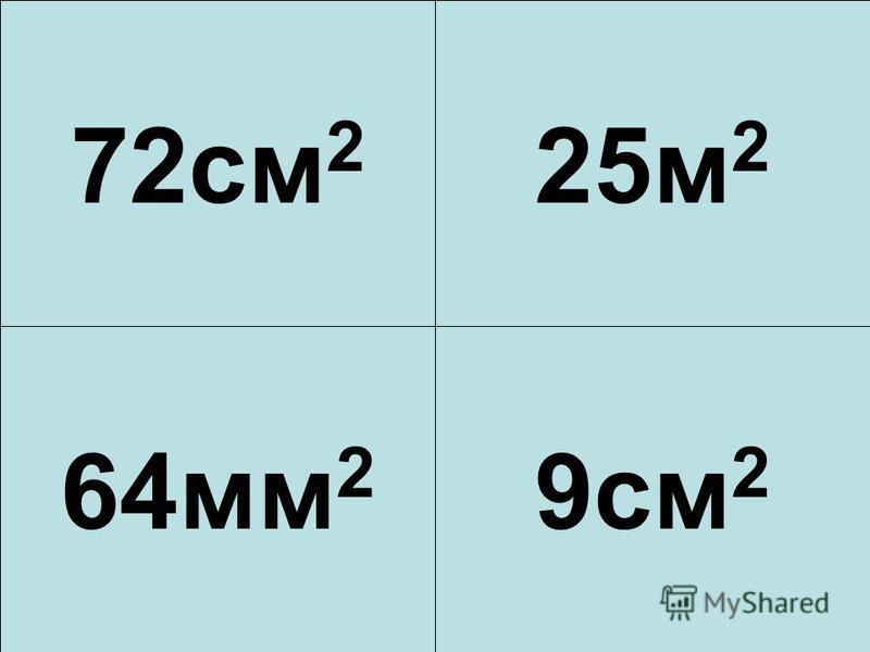 36мм 2 40м 2 48см 2 100см 2