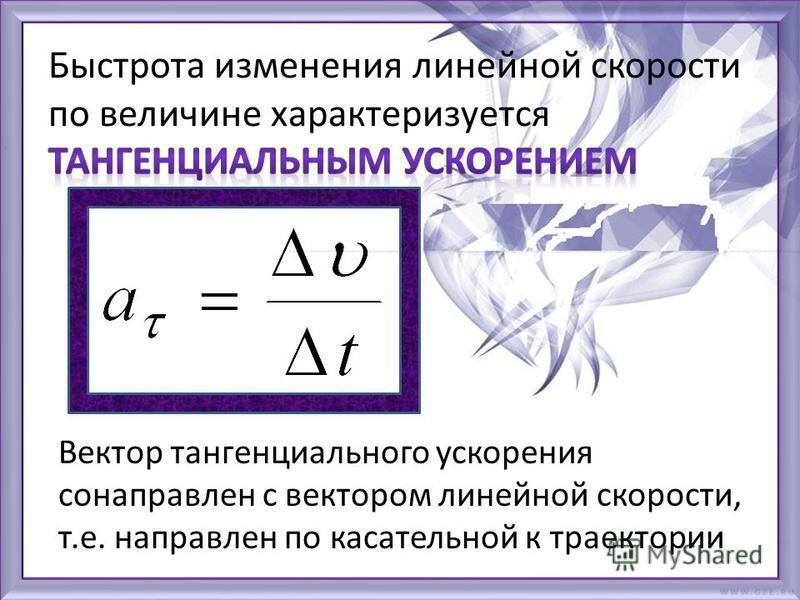 Вектор тангенциального ускорения сонаправлен с вектором линейной скорости, т.е. направлен по касательной к траектории