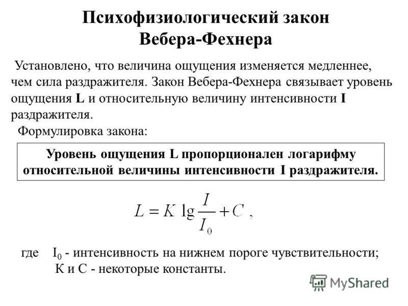Дробь Вебера Степень восприятия оценивается относительной величиной интенсивности раздражителя, что характеризуется дробью Вебера: где ΔI - приращение интенсивности раздражителя; I 0 - первоначальная интенсивность. Например, если горит 10 ламп, то до