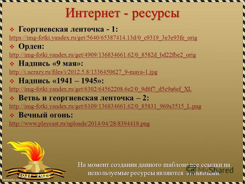 Интернет - ресурсы Георгиевская ленточка - 1: https://img-fotki.yandex.ru/get/5640/65387414.13d/0_c9319_3e3e93fe_orig Орден: http://img-fotki.yandex.ru/get/4909/136834661.62/0_8582d_bd22fbe2_orig Надпись «9 мая»: http://i.ucrazy.ru/files/i/2012.5.8/1